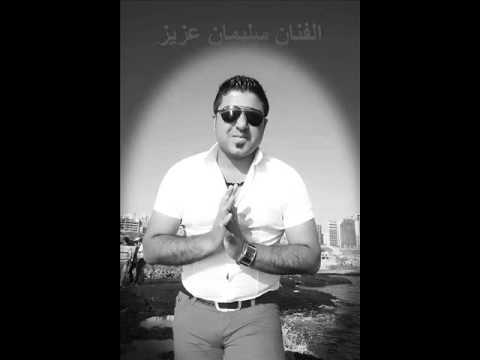 Sileman Aziz destana Rojava New 2016  سليمان عزيز دستانا روج افا