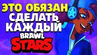 ЭТО ОБЯЗАН СДЕЛАТЬ КАЖДЫЙ ГАЙД ОБУЧЕНИЕ BRAWL STARS // Бравл Старс