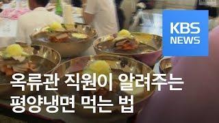 [영상] 2018 평양#3 원조 평양랭면집…원조의 맛은…