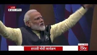 PM Narendra Modi's Speech | Howdy Modi Event | Address to Indian diaspora
