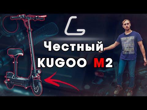 Честный обзор электросамоката Kugoo M2