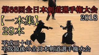 第66回全日本剣道選手権大会【一本集】29本