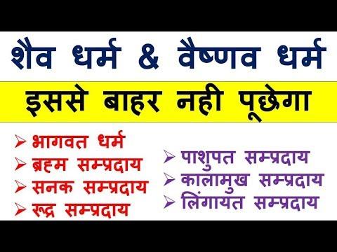 57. Shaiv Aur Vaishnav Dharma , Ancient History, UPSC,PCS Pre & Mains By Study 91 , Nitin Sir