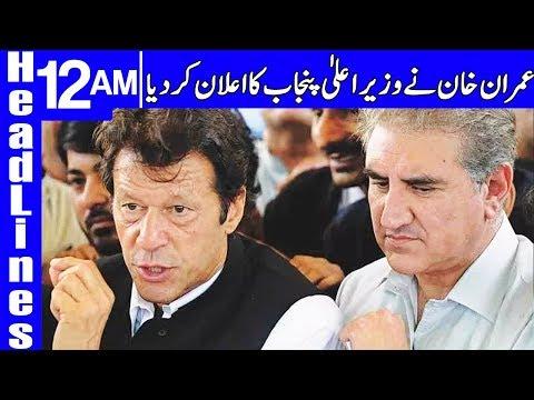 PM Imran Khan Finally announced the name of CM Punjab | Headlines 12 AM |18 August 2018 | Dunya News