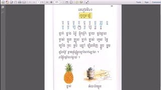 Learn Khmer:  Lesson 61 [Consonant Cluster ម (ព្យញ្ជនះផ្សំ) - Page 65]