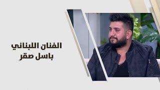 الفنان اللبناني باسل صقر