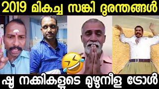 ഇതെന്താ സവര്ക്കര് ജയന്തിയാണോ..! BJP RSS Troll video   CAB NRC Issue   k surendran