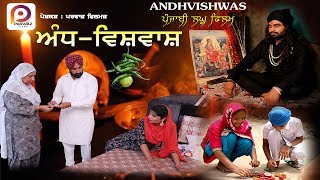 ANDH VISHWAS_ਅੰਧ ਵਿਸ਼ਵਾਸ਼ || PUNJABI MOVIE HD || SUKHVIR KAUR SRA || PARWAZ FILMS