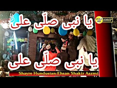 2019 New Naat E Paak By (Ehsan Shakir)Aazmi