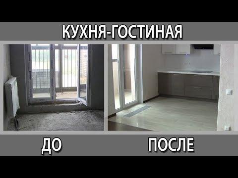 Ремонт квартиры в Москве. Кухня объединенная совмещенная с гостиной
