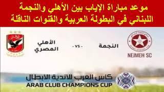 موعد مباراة الإياب بين الأهلي والنجمة اللبناني في البطولة العربية والقنوات الناقلة