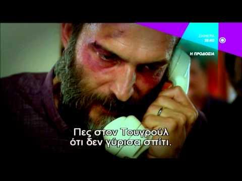 Η ΠΡΟΔΟΣΙΑ - trailer 252ου επεισοδίου