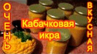 """Кабачковая  икра """"Домашняя"""". Консервация."""