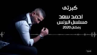 احمد سعد اغنية كبرتى كامله مسلسل البرنس - Ahmed Saad - kabrati