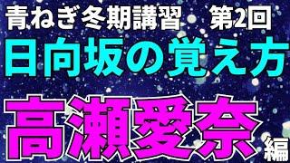 高瀬愛奈 #日向坂46 「青ねぎメッセ」をご視聴いただきありがとうございます!! 「こんなアイドルがいるよ!」「こんな魅力があるんだ!」 「こんな企画をやってほしい!