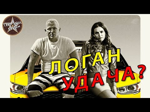 Удача Логана обзор легкого фильма )
