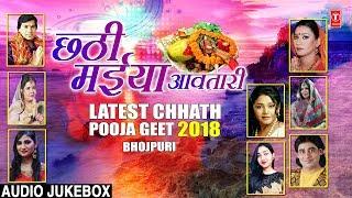 छठी मैया आवतारी Chhathi Maiya Aavatari I Latest Chhath Pooja Geet 2018 I छठ पूजा
