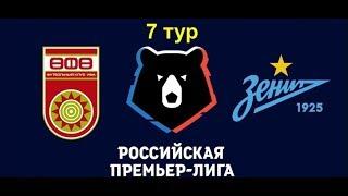Уфа Зенит Прогнозы и ставки на спорт в букмекерской конторе Футбол