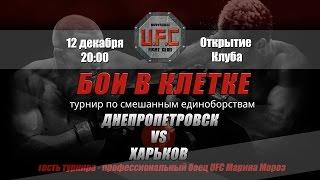 Открытие бойцовского клуба U.F.C (Днепропетровск VS Харьков)