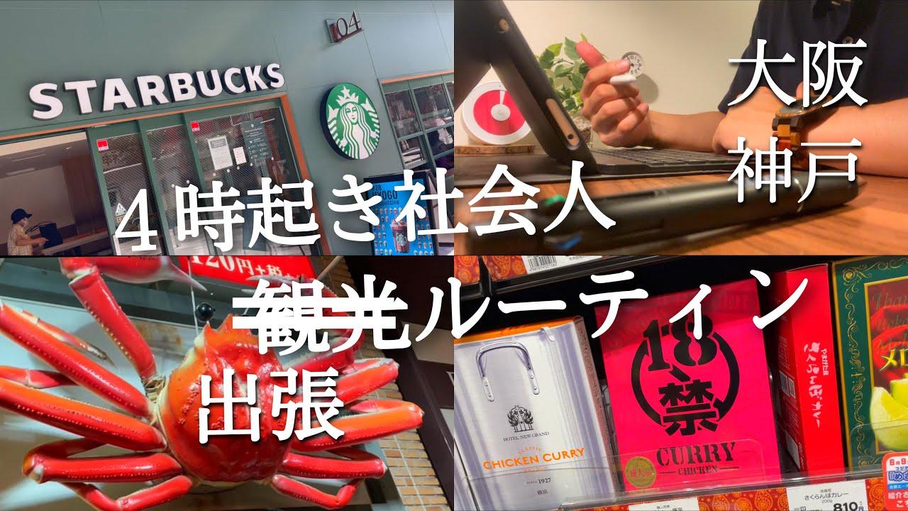【大阪•神戸観光ルーティン #110】 4時起き社会人の勉強記録 ~関西攻略編~