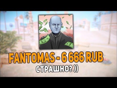 НАПУГАЛ САМП ЮТУБЕРОВ СТРАШНЫМ ДОНАТОМ