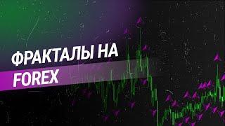 Фракталы (Форекс, Forex)