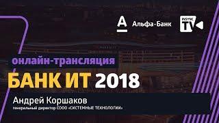КОГДА МЫ ОТКАЖЕМСЯ ОТ НАЛИЧНЫХ ДЕНЕГ? Андрей Коршаков (СИСТЕМНЫЕ ТЕХНОЛОГИИ) | БАНКИТ'2018