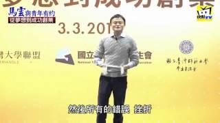马云与台湾大学生的对话完整版。你想知道问题的答案都在这 thumbnail