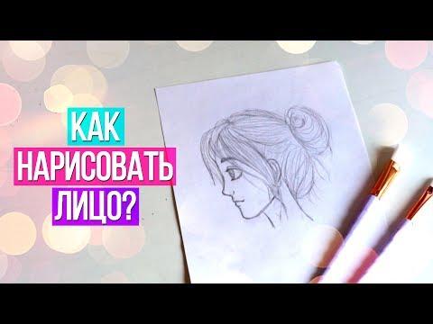Как нарисовать пол лица
