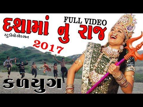 DASHA MAA NU RAJ SORT FILM 2017 || GUJRATI DASHAMA FILM teli film || MOMAI MAA NU RAJ ||