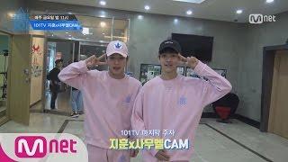 Produce 101 Season2 [101 셀프캠] 101 Tv 릴레이camㅣ우담성운지훈x사무엘 170602 Ep.9