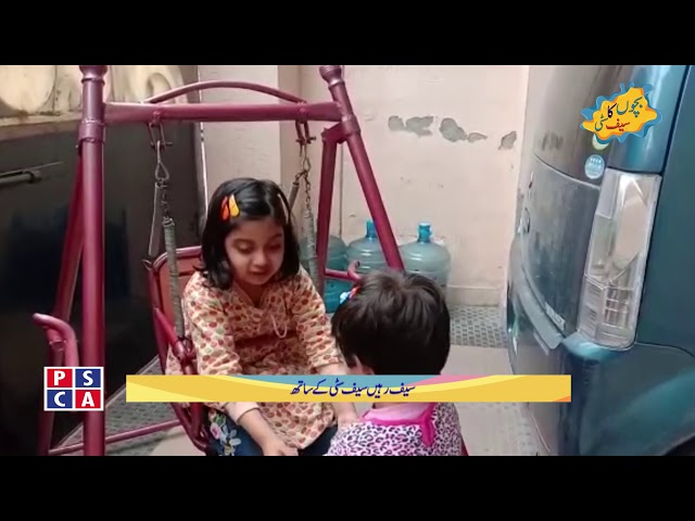 What should children do at home in lockdown holidays||PSCA TV||Bachon Ka Safe City EP 4