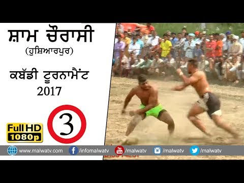 SHAM CHAURASSI (Hoshiarpur) KABADDI TOURNAMENT - 2017 ● FULL HD ● Part 3rd