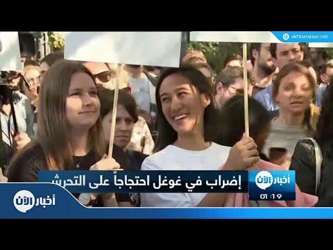 إضراب في غوغل احتجاجا على التحرش وسلوكيات العمل  - 00:54-2018 / 11 / 2