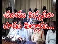 vizag police caught the homo sex racket today  EEROJU NEWS SERVICE