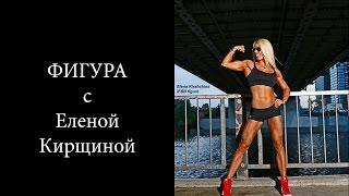ФИГУРА с Еленой Кирщиной
