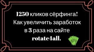 Как увеличить заработок в 3 раза на сайте rotate4all. brave — браузер нового поколения!