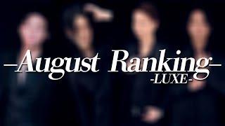 2019年8月度ランキング LUXE-本店-