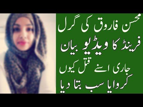 Ch Mohsin Farooq Girl Friend First Video Bayan | Pothwar News Kallar Syedan Today