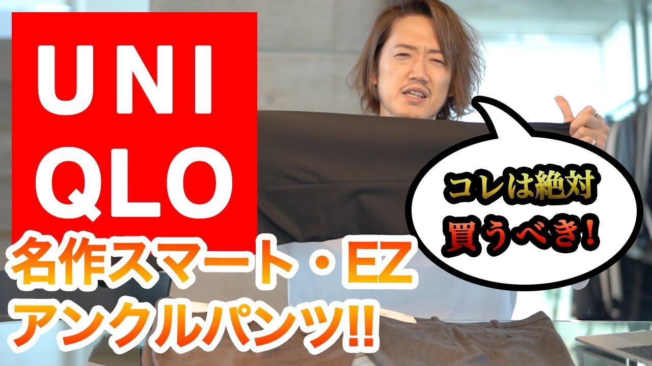 UNIQLOユニクロのEZ・スマートアンクルパンツは絶対買うべき!2990円!