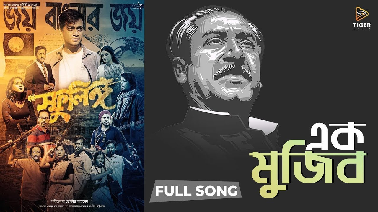 Download Ek Mujib - এক মুজিব | Movie Song | Sphulingo | Pori Moni, Shamol, Mamo | Pinto Ghosh | Tauquir Ahmed