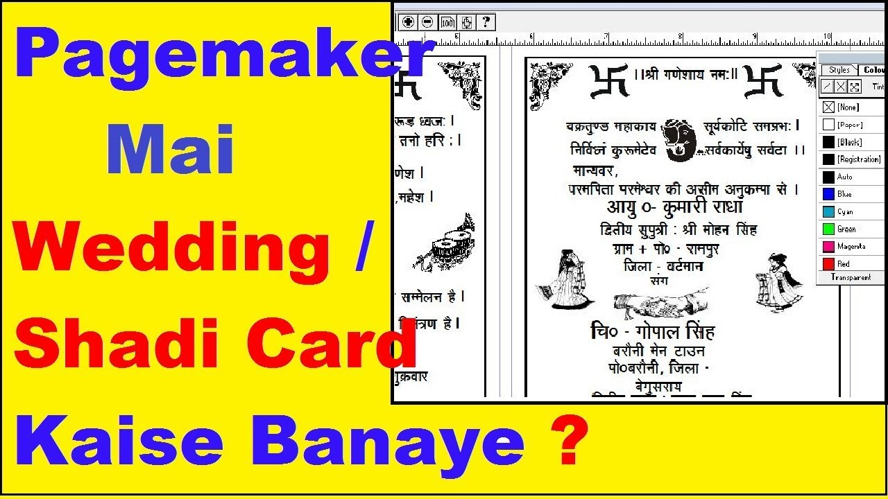 How To Wedding Card Design In Pagemaker Part 1 Shadi Card In Hindi