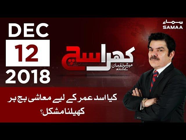 Kia Asad Umar Ke Liye Muashi Pitch Per Khelna Mushkil? | Khara Sach | SAMAA TV | 12 Dec,2018
