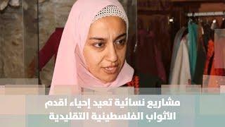 مشاريع نسائية تعيد إحياء اقدم الأثواب الفلسطينية التقليدية