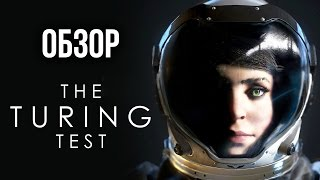 The Turing Test - Философский Portal (Обзор/Review)