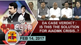 Aayutha Ezhuthu 14-02-2017 DA Case Verdict – Is This the Solution for AIADMK Crisis? – Thanthi TV Show