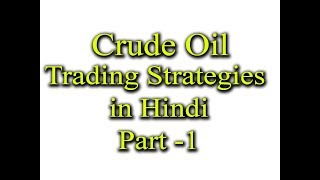 Crude oil Trading Strategies in Hindi Part 1 | Watch Full Video