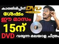 New malayalam movie 2018 dvd updates september part 5