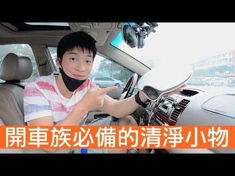 【喂喂開箱】8分鐘還給開車族一個健康的車內環境!Feat. BRISE M1空氣 ...