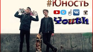 Forover youth | Навсегда юность